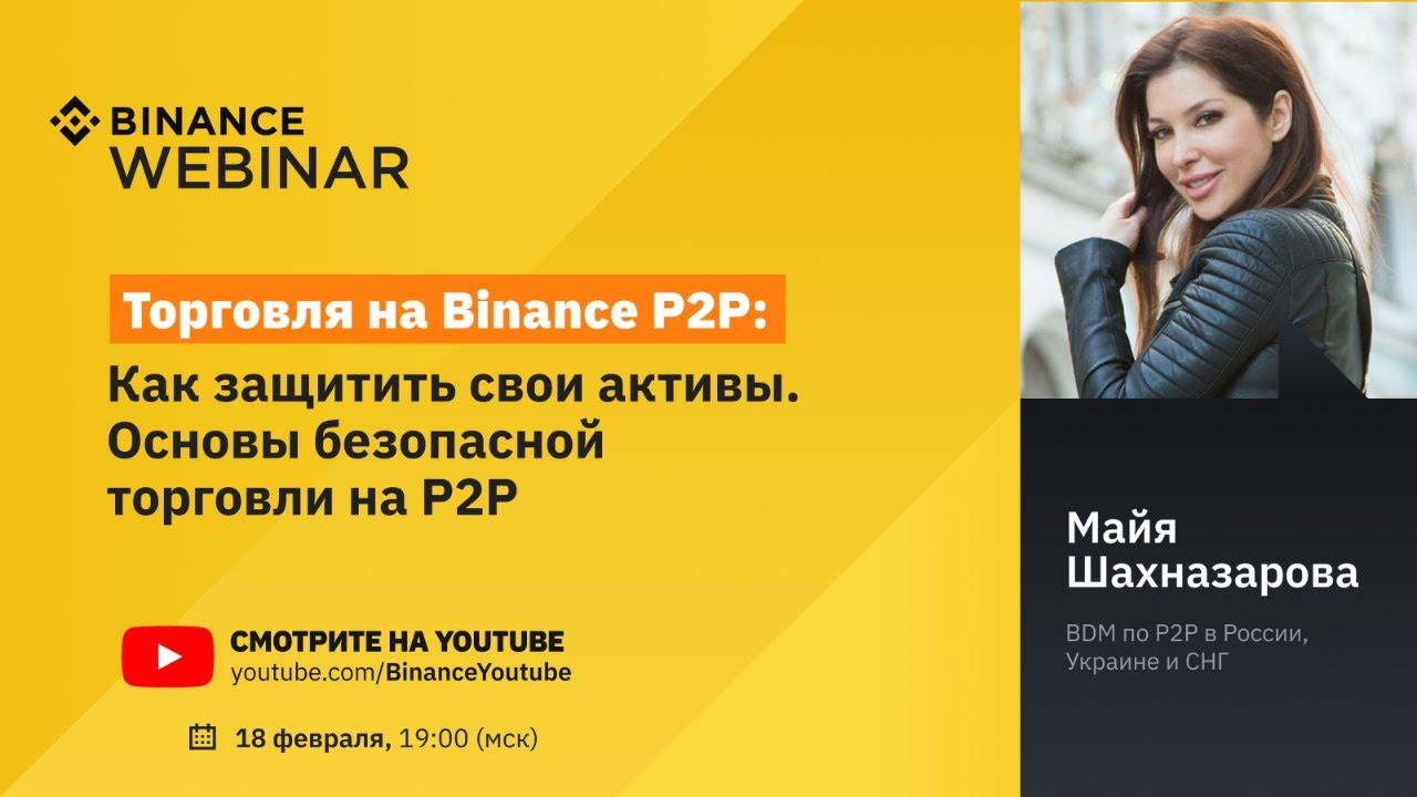 🇷🇺 Торговля на Binance P2P: Как защитить свои активы. Основы безопасной торговли на P2P