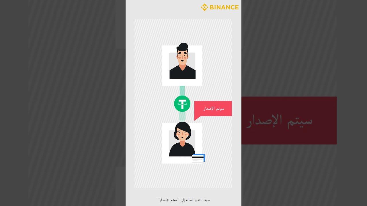 اشتري العملات الرقمية عبر تطبيق بينانس P2P