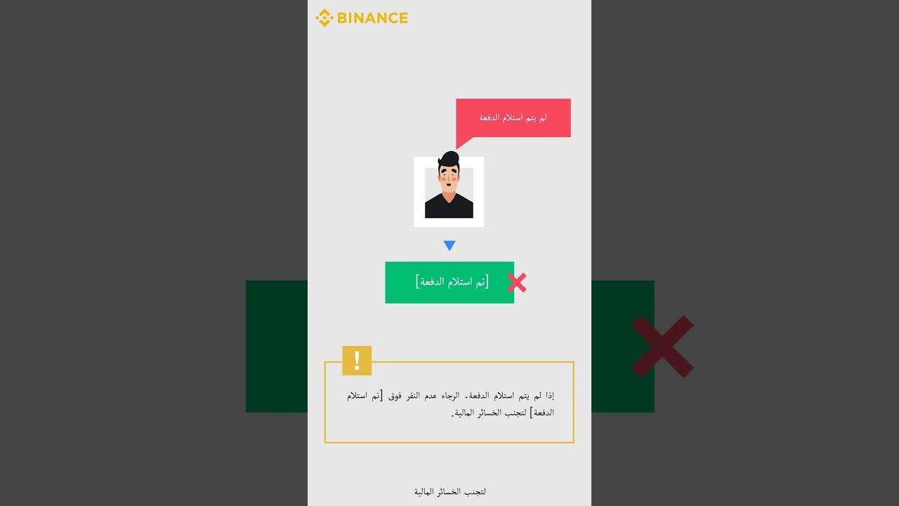 بيع العملات الرقمية عبر تطبيق #بينانس #P2P