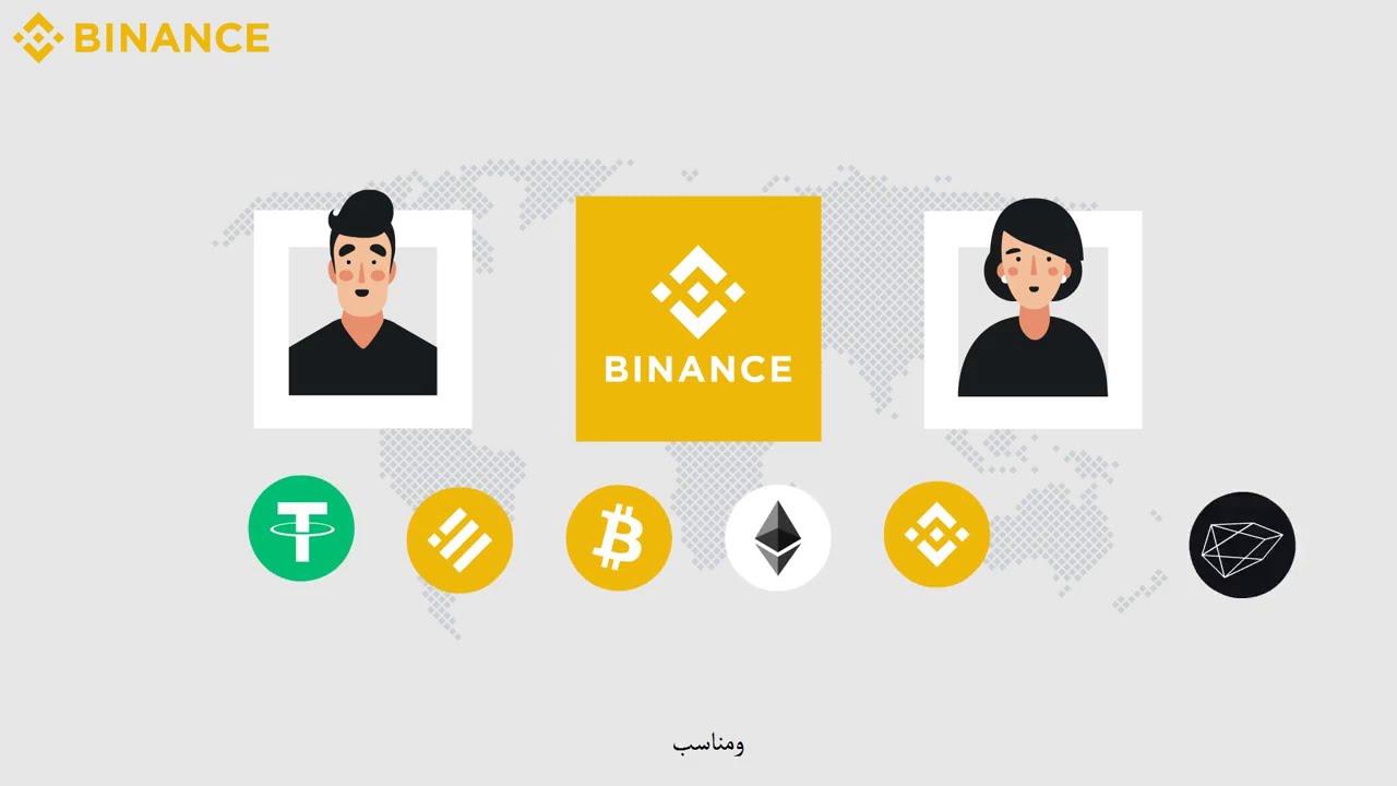 بيع العملات الرقمية عبر منصة  #بينانس من الشخص الى الشخص  #P2P
