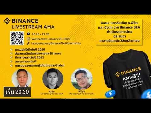 Binance Thai Community : AMA Highlight Full