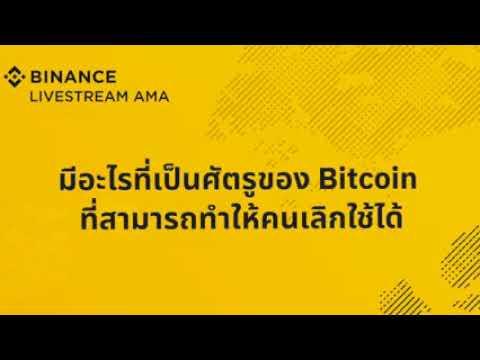 Binance Thai Community : AMA Highlight จะมีอะไรที่มาทำลาย Bitcoin ได้บ้าง ?