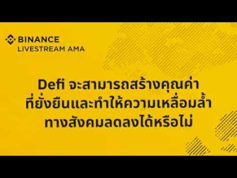 Binance Thai Community : AMA Highlight DeFi จะยกระดับชีวิตเราได้อย่างไร
