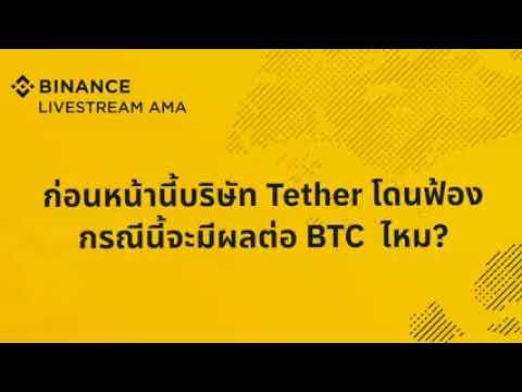 Binance Thai Community : AMA Highlight Tether โดนฟ้อง จะมีผลอะไรกับราคา Bitcoin ไหม
