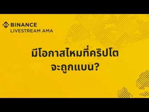 Binance Thai Community : AMA Highlight มีโอกาสไหมที่คริปโตจะโดนแบน