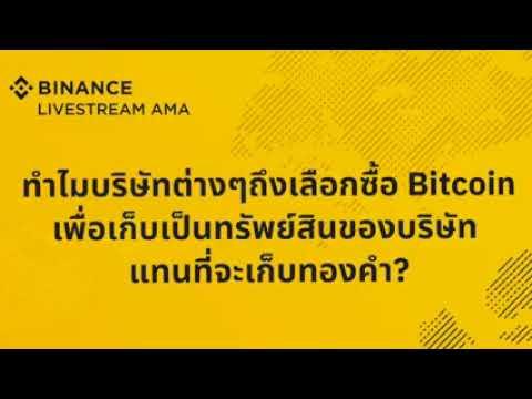 Binance Thai Community : AMA Highlight ทำไมบริษัทถึงเลือกถือ Bitcoin แทนทองคำ