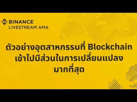 Binance Thai Community : AMA Highlight ตัวอย่างอุตสาหกรรมที่ Blockchain เข้าไปพัฒนา