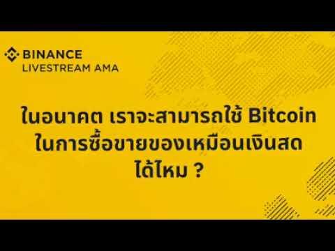 Binance Thai Community : AMA Highlight อนาคตของ Bitcoin