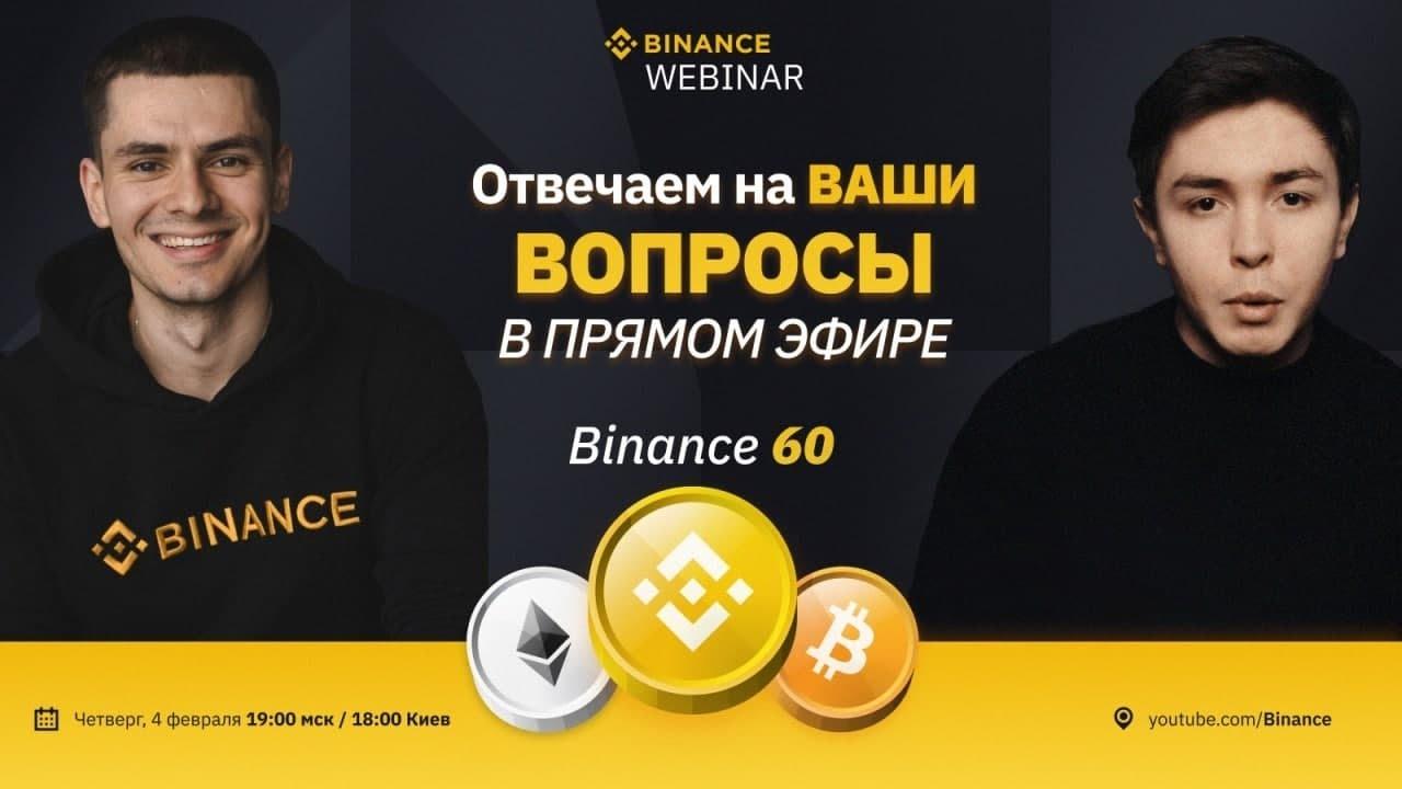 🇷🇺🇺🇦 Binance 60: АМА с командой Binance