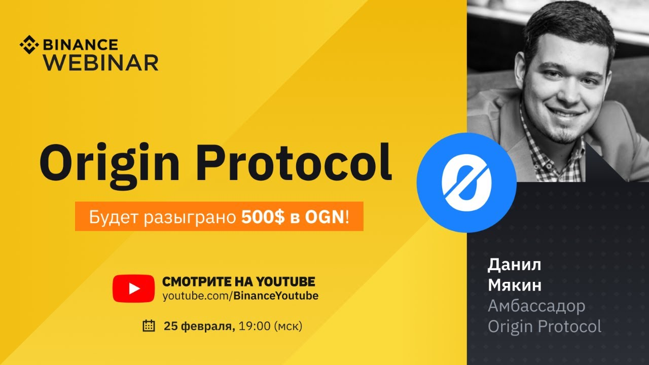 Binance Webinar с проектом Origin Protocol
