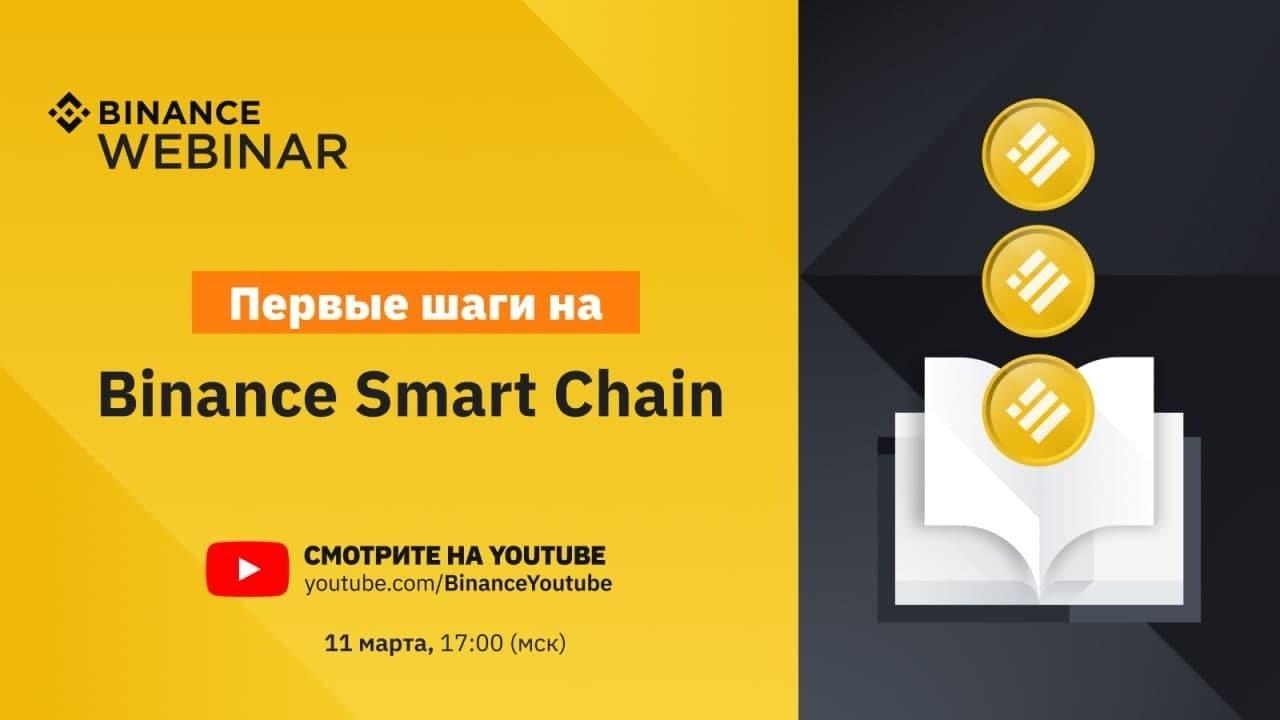Руководство по Binance Smart Chain