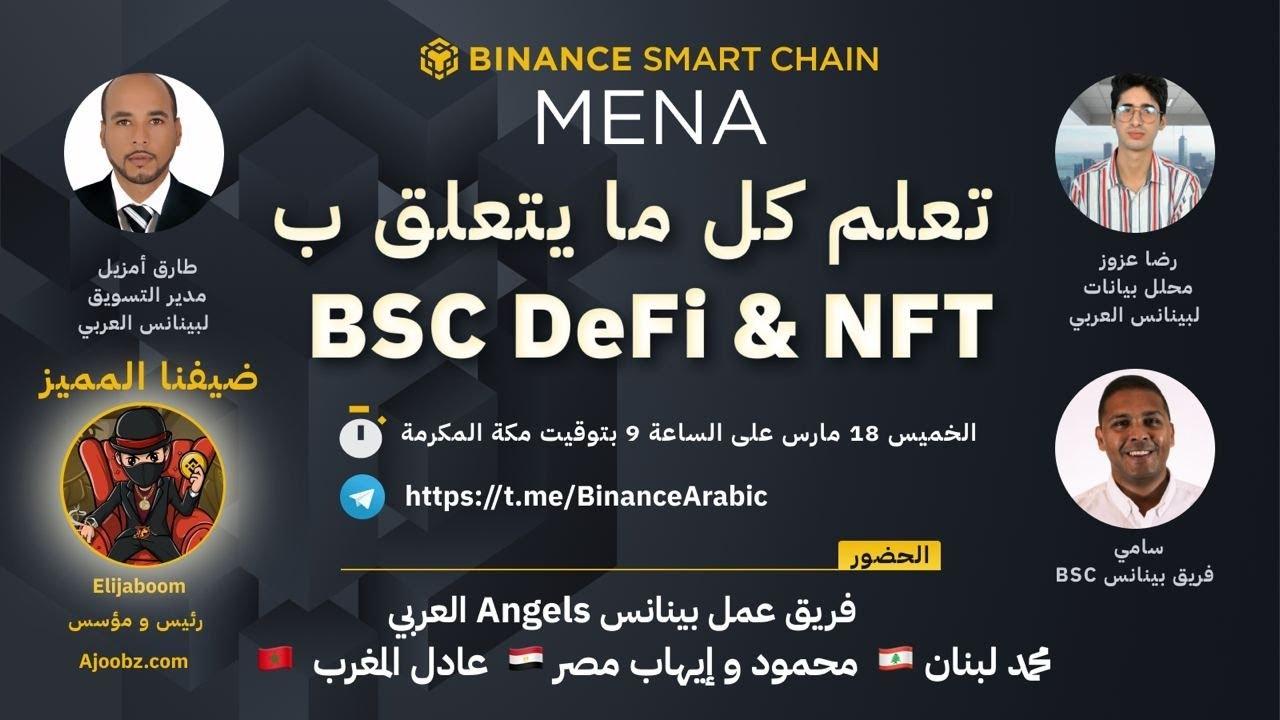 #BSC #DEFI #NFT ماستركلاس 5: تعلَّم كل ما يتعلق بسلسلة بينانس الذكية #بينانس
