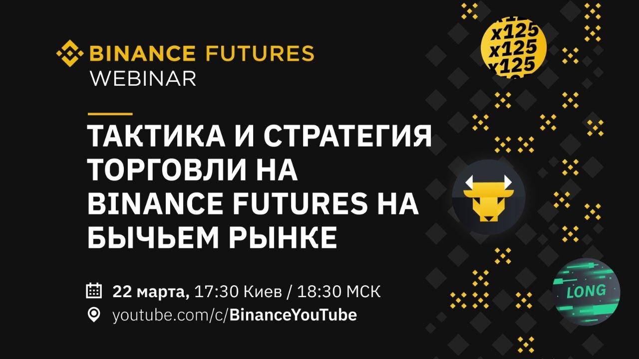 Тактика и стратегия торговли на Binance Futures на бычьем рынке