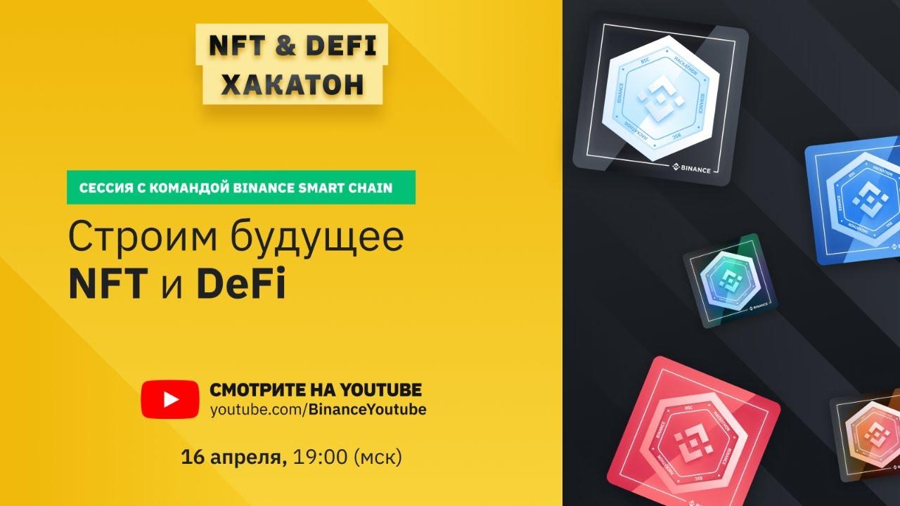 «Binance Smart Chain: строим будущее DeFi и NFT» – сессия с командой BSC