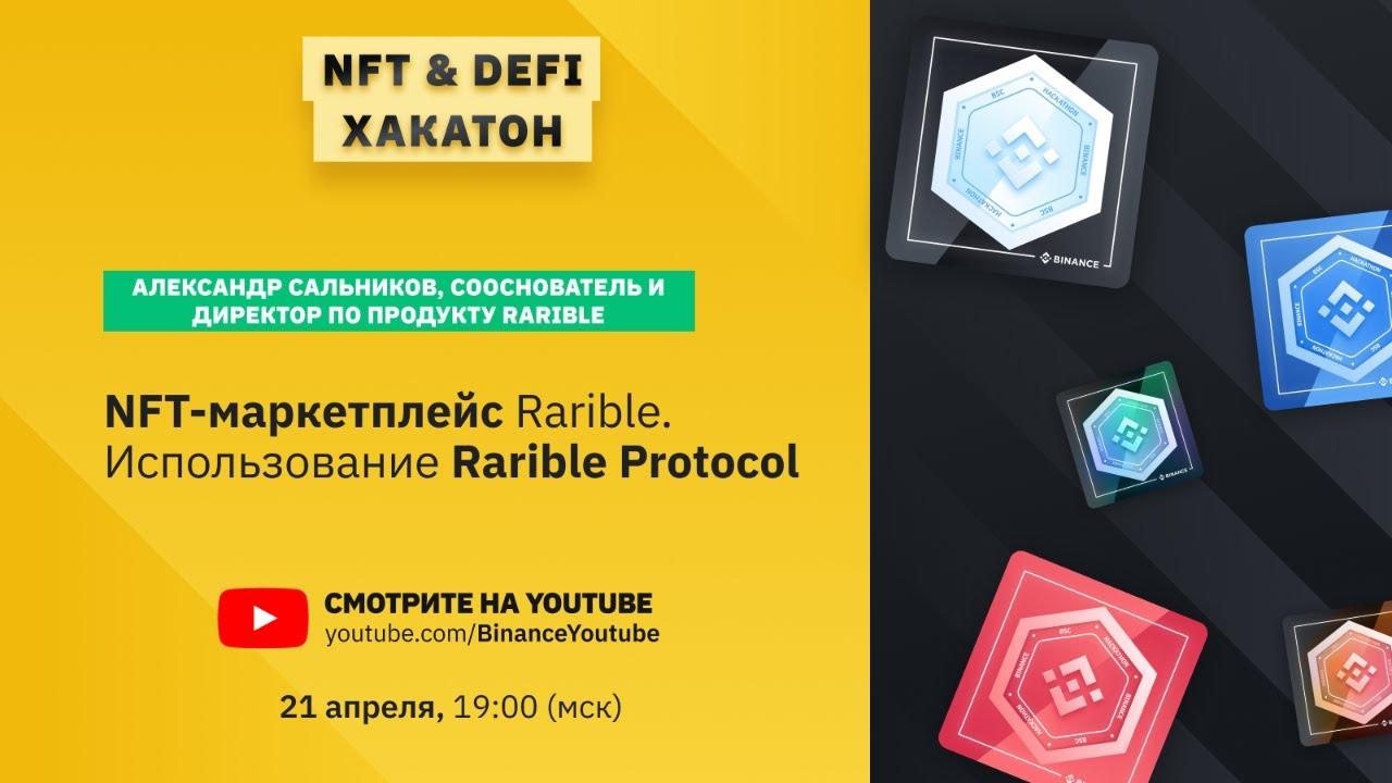 «Использование Rarible Protocol» – сессия с Rarible