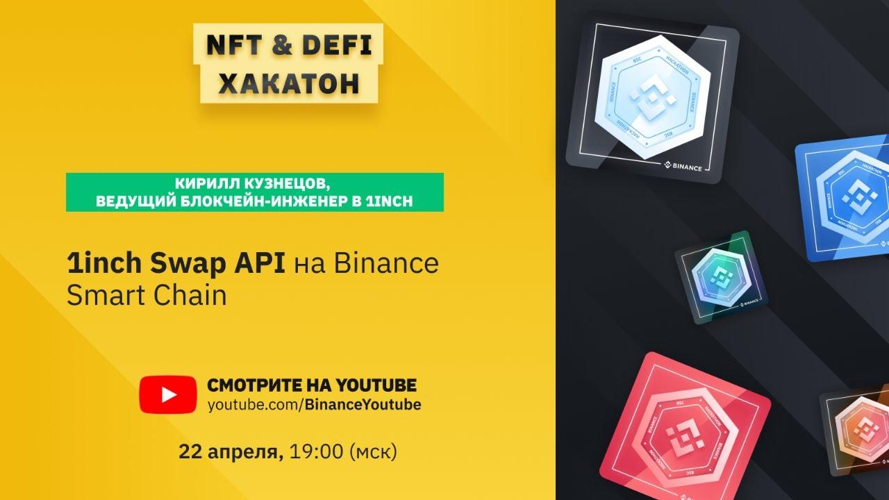 «1inch Swap API на Binance Smart Chain» – сессия с 1inch
