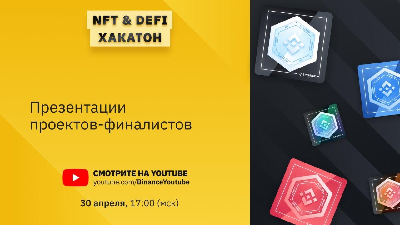Презентации проектов-финалистов NFT&DeFi-хакатона