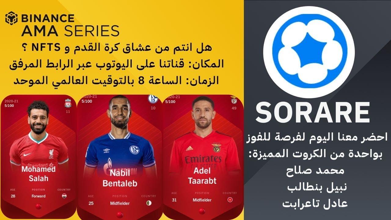 Binance MENA: SORARE AMA محاضرة بينانس و فريق سورار للكروت الرياضية المميزة للاعبي كرة القدم العرب