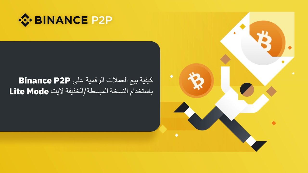 كيفية بيع العملات الرقمية على بينانس عبر النسخة الخفيفة المبسطة Binance P2P Lite