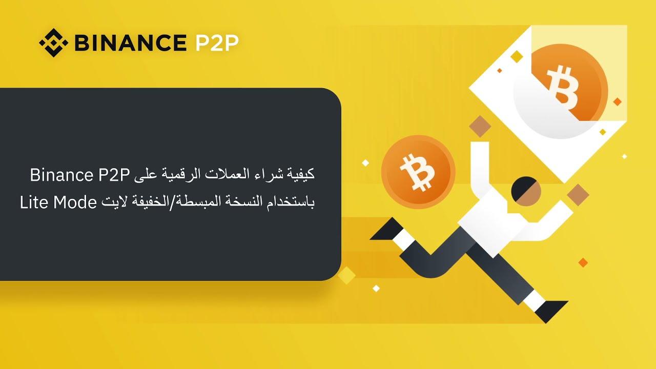 كيفية شراء العملات الرقمية على بينانس عبر النسخة الخفيفة المبسطة Binance P2P Lite