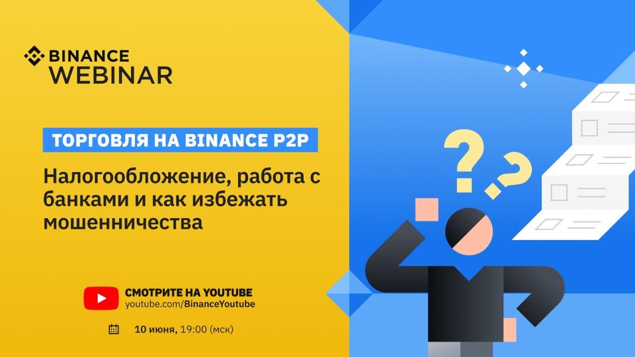Binance P2P: Налогообложение, работа с банками и как избежать мошенничества
