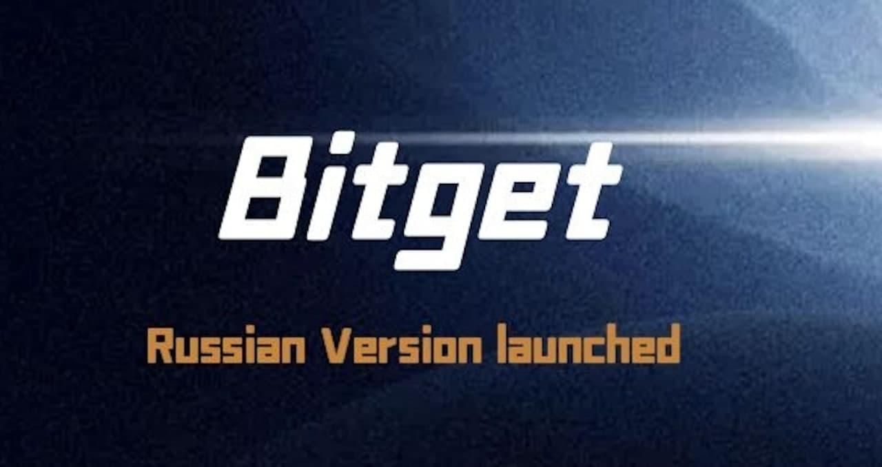 Bitget lanza su versión rusa: otro salto hacia la globalización